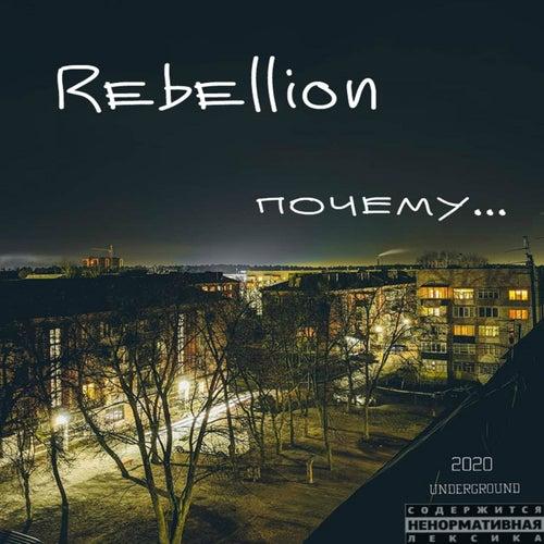Почему von Rebellion