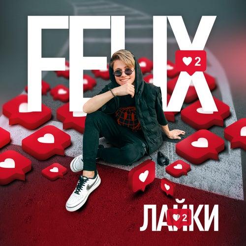 Лайки de Felix (Rock)