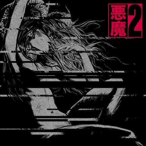 Akuma II (The Remixes) de ALEX