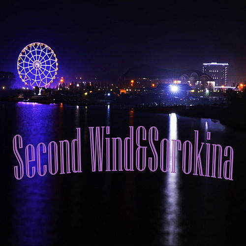 Heart Out by Second Wind