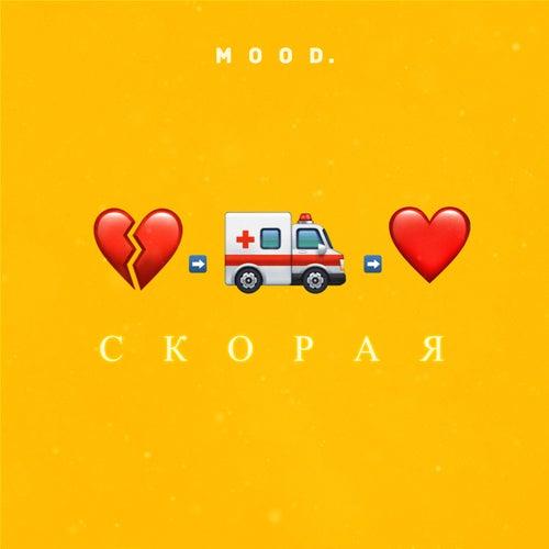 Скорая by MOOD