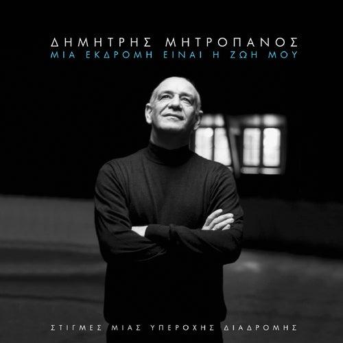 Mia Ekdromi Ine I Zoi Mou de Dimitris Mitropanos (Δημήτρης Μητροπάνος)