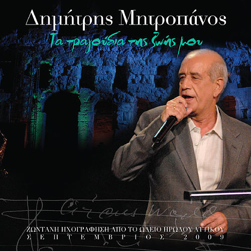 Ta Tragoudia Tis Zois Mou (Live) de Dimitris Mitropanos (Δημήτρης Μητροπάνος)