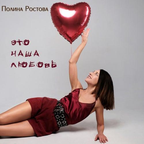 Это наша любовь by Полина Ростова