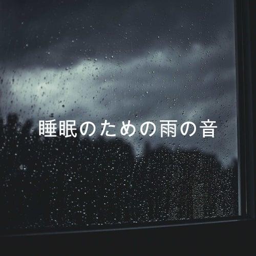 睡眠のための雨の音 by Rain Sounds