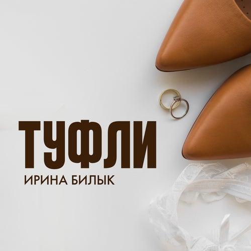 Туфли de Ирина Билык