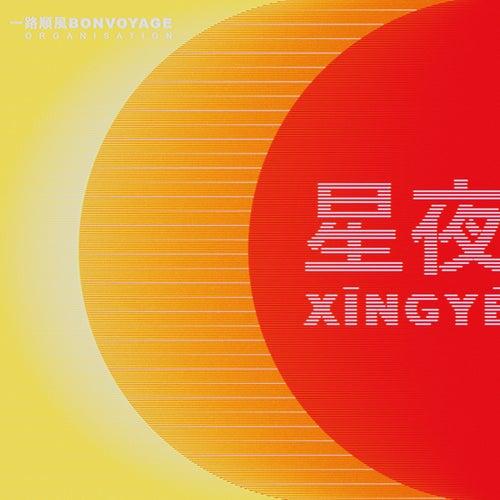 Xīngyè by Bon Voyage Organisation