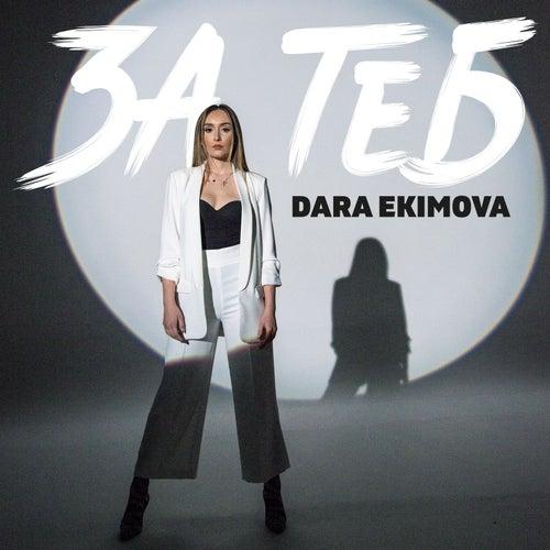 За Теб by Dara Ekimova