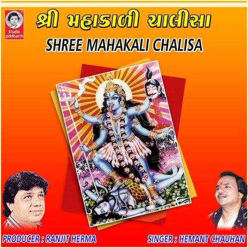 Shree Mahakali Chalisa by Hemant Chauhan