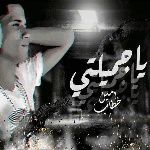 Ya Gamilty Ya Amirty de Amin Khattab