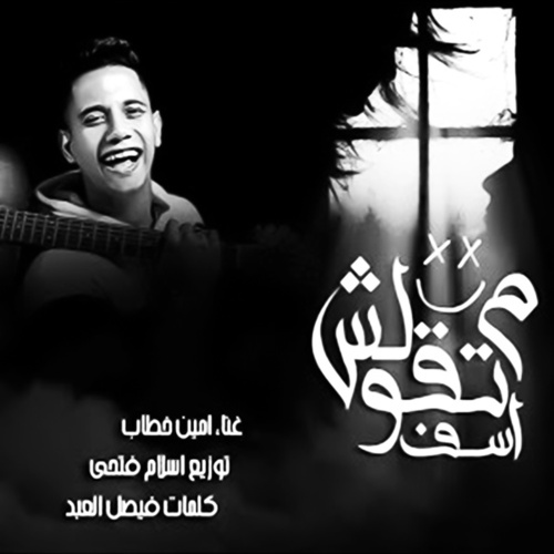 Matolesh Asef de Amin Khattab