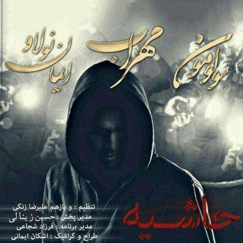 Hashiyeh (feat. Iman Nolove & Solomon) by Mehrab