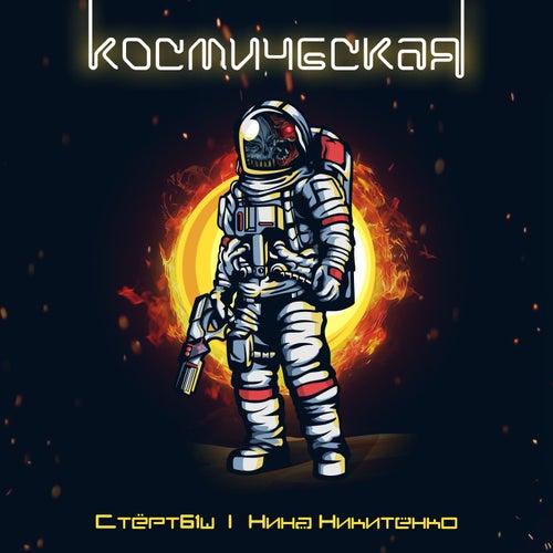 Космическая by Стёрт61ш