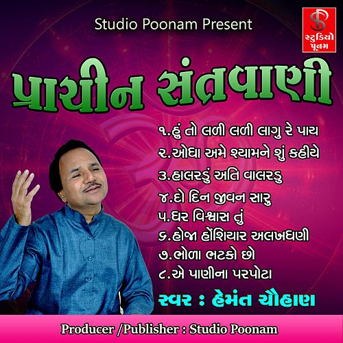 Prachin Santvani by Hemant Chauhan