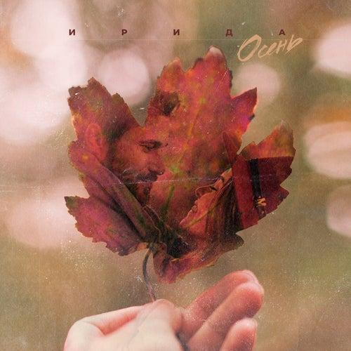 Осень by Ирида