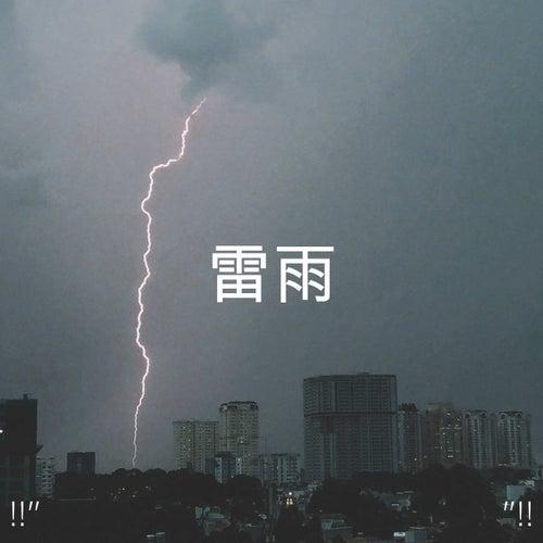 雷雨 de Thunderstorm Sound Bank