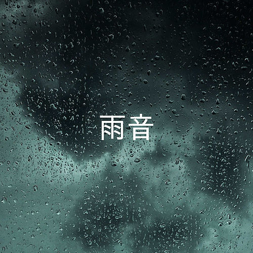 雨音 by Rain Sounds