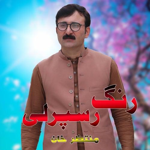 Da Sparle Rang de Muntazir Khan