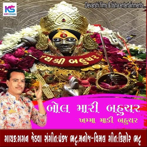 Bol Mari Bahuchar Khama Madi Bahuchar van Pankaj Bhatt