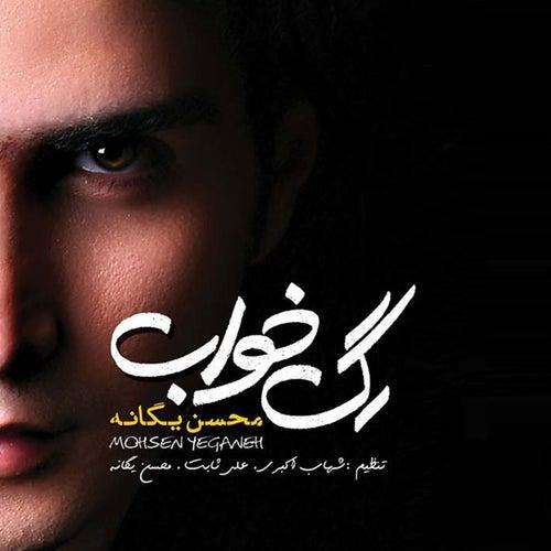Rage Khab de Mohsen Yeganeh