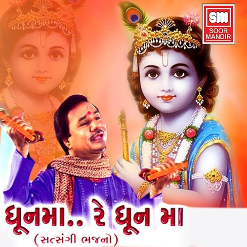 Dhoonma Re Dhoon Ma Satsangi Bhajano by Hemant Chauhan