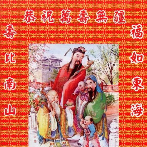 恭祝萬壽無疆 (福如東海 壽比南山) by Mau Chih Fang, 楊玉玲, 徐風, 楊淑琴