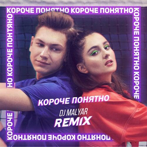 Короче, понятно (Malyar Remix) by Анна Тринчер