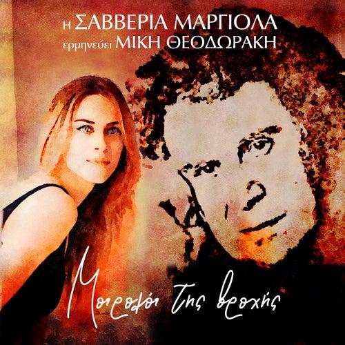Miroloi Tis Vrohis by Saveria Margiola