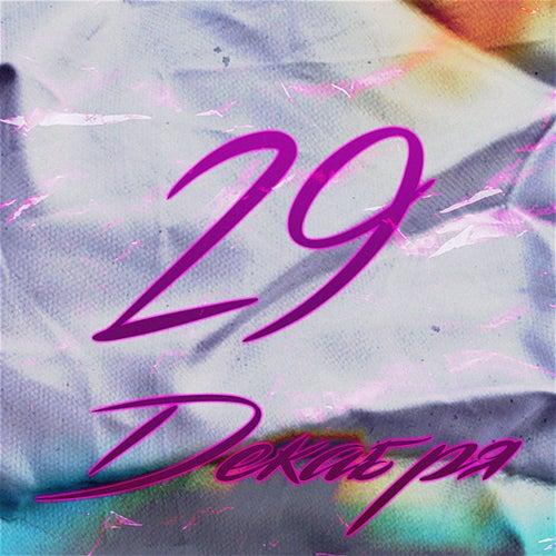29 декабря by Dreamgirl