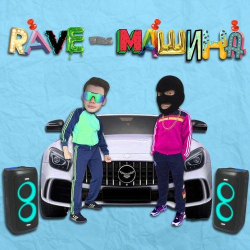 Rave-машина de The Feelin