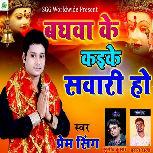 Baghva Ke Kaike Sawari Ho van Prem Singh