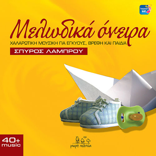 Melodika Onira von Spiros Lambrou