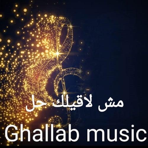 مش لاقيلك حل by Ghallab Music