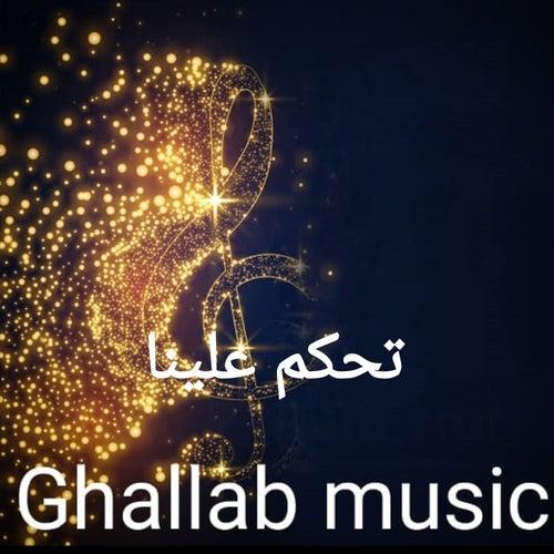 تحكم علينا by Ghallab Music
