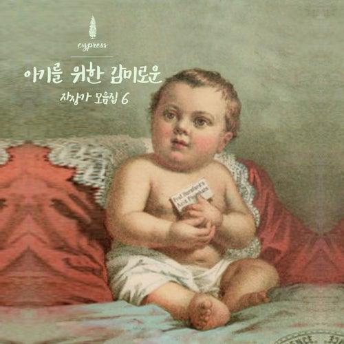 아기를 위한 감미로운 자장가 모음집 6 Sweet Lullaby Collection For Baby 6 by 사이프러스 Cypress