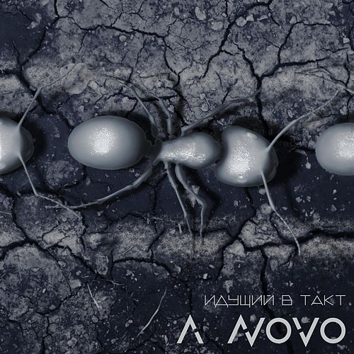 Идущий в такт by Los Novo