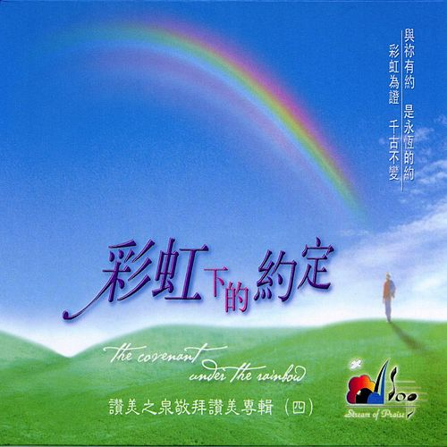 彩虹下的約定 The Covenant Under The Rainbow by 讚美之泉 Stream of Praise