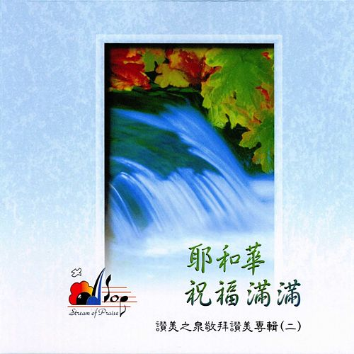 耶和華祝福滿滿 Jehovah'S Blessings Abound by 讚美之泉 Stream of Praise