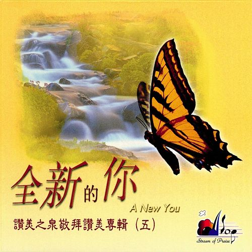 全新的你 A New You by 讚美之泉 Stream of Praise