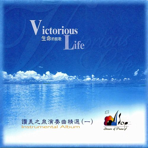生命的凱歌 Victorious Life by 讚美之泉 Stream of Praise