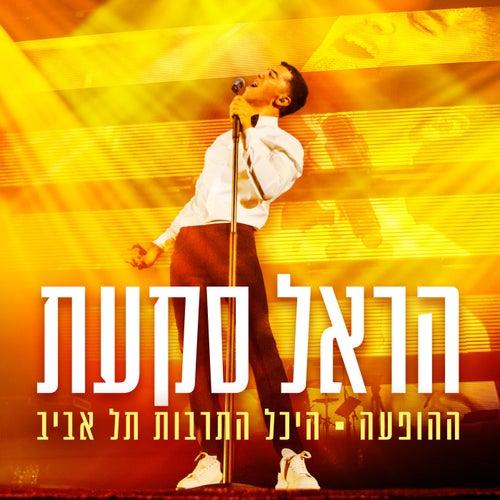 ההופעה - היכל התרבות תל אביב (Live) de Harel Skaat