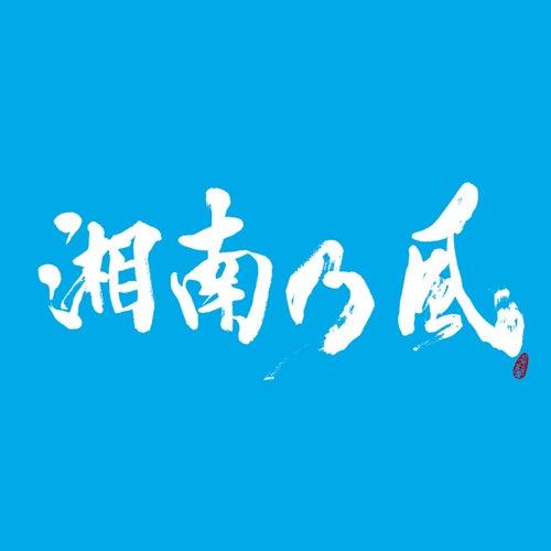 Shounanno Kaze -Riders High- von Shounanno Kaze