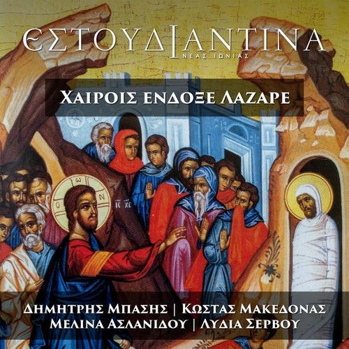Xairois Endoxe Lazare by Estoudiantina Neas Ionias