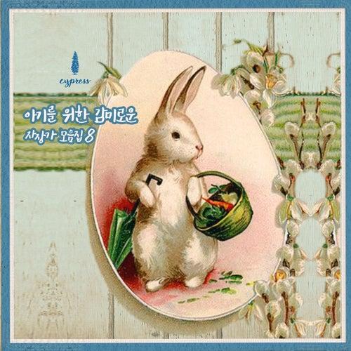 아기를 위한 감미로운 자장가 모음집 8 Sweet Lullaby Collection For Baby 8 by 사이프러스 Cypress