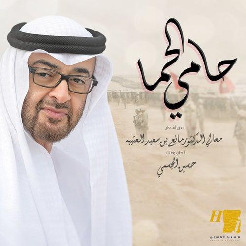 حامي الحما by حسين الجسمي