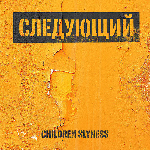 Следующий de Children Slyness