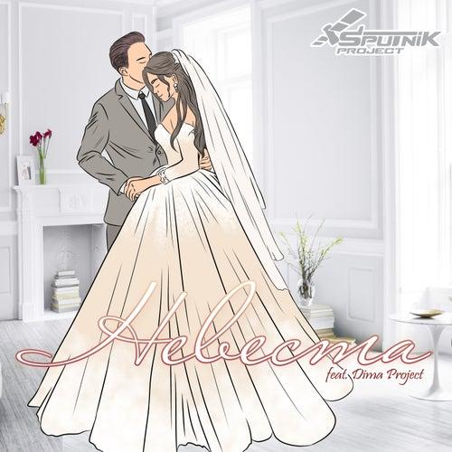 Невеста by SpuTniK Project