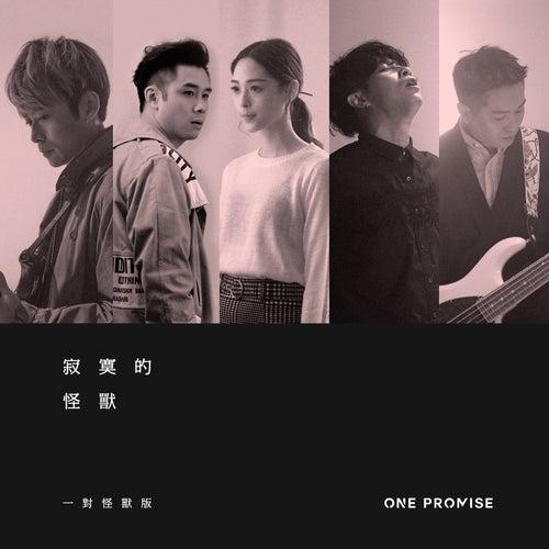 Ji Mo De Guai Shou (Yi Dui Guai Shou Ban) von One Promise