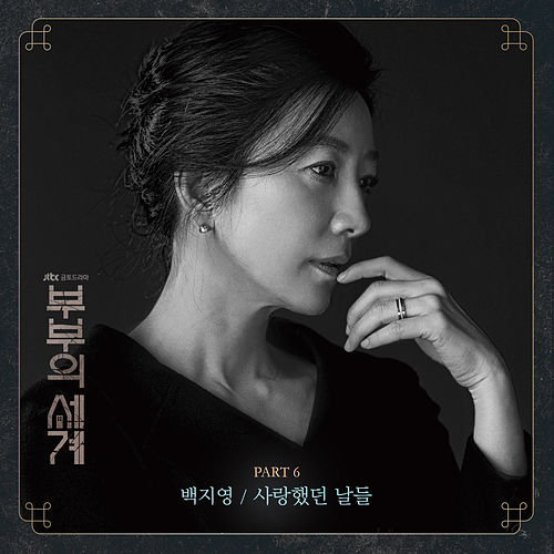 The World of the Married, Pt.6 (Original Television SoundTrack) de Baek Ji Young