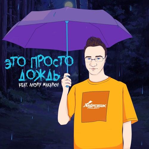 Это просто дождь by SpuTniK Project